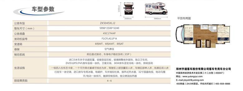 ZK5045XLJ2房车-大顶进口依维柯版(参考报价:92.8万)